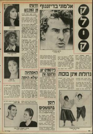 העולם הזה - גליון 2509 - 2 באוקטובר 1985 - עמוד 35 | אלמוני בדיזנגוף חדשים מן המכבש למרות המצב הקשה בחנויות התקליטים, פועלים המכבשים בשצף־ קצף. זמרים רבים מקליטים בחודש האחרון תקליטים חדשים, למרות שהמכירות של