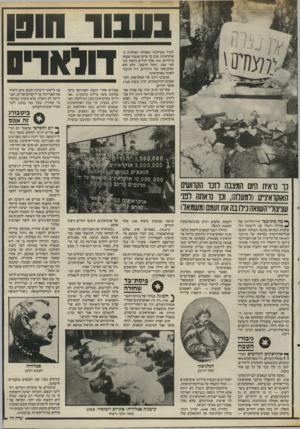 העולם הזה - גליון 2509 - 2 באוקטובר 1985 - עמוד 36 | בעבור חופן דולאדים למרד בשילטון האצולה הפולנית באוקראינה. אגב כך פרעו אנשיו וטבחו ביהודים 100 .אלף יהודים נרצחו תוך חצי שנה .״חמל הרשע״ ,הלא הוא חמלניצקי בפי