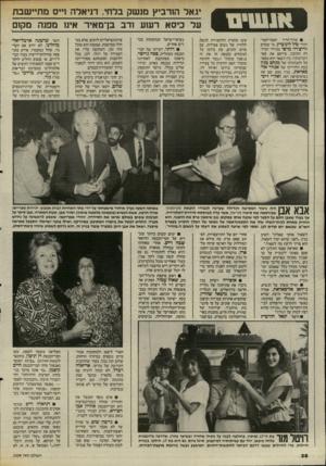 העולם הזה - גליון 2509 - 2 באוקטובר 1985 - עמוד 39 | עורן־־הדין האמריקאי־יהודי סול לינוביץ, מי שקדם לריצ׳רד מרפי בטיולי המיז- רה התיכון, פירסס את ספר זיכרונותיו. בין השאר הוא מספר על התנהגותו של מנחם בגין בעת