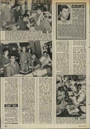 העולם הזה - גליון 2509 - 2 באוקטובר 1985 - עמוד 40 | פאטנט • כיצד להוציא אנשים, המכהנים בעמדות״מפתח, מישיבות הרית־גורל! הנה שיטה, שכל הזכויות עליה שמורות לרון נחמן, ראש״מועצת אריאל ו־המישנה־לשעבר למנכ׳יל