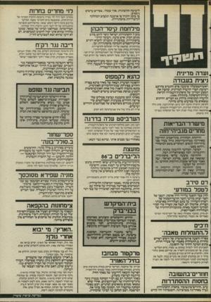 העולם הזה - גליון 2509 - 2 באוקטובר 1985 - עמוד 6 | לישיבה הקיצונית ״אור שמח״ .צפויים ערבים נוספים. בו בזמן הוגדל פי ארבעה תקציב המחלקה לקישרי־דת בהסתדרות. מילחמת קיסר־הכהן מזכייל ההסתדרות ישראל קיסר לוחם בחייב
