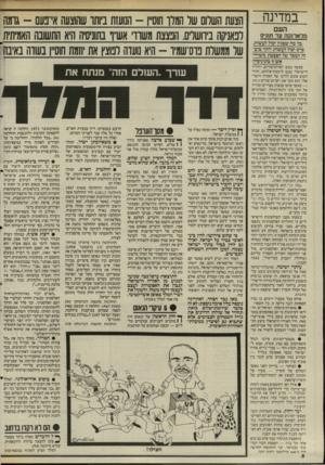 העולם הזה - גליון 2509 - 2 באוקטובר 1985 - עמוד 7 | חוסיין הציע כי המשא־ומתן הישיר עם ישראל יתקיים תחת ״חסות מתאימה״*, כפי שנאמר בהחלטת ,338 שישראל מסתמכת עליה לעיתים קרובות.