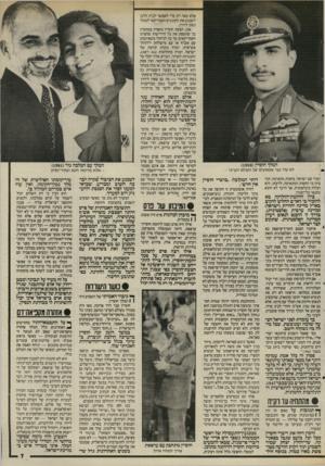 העולם הזה - גליון 2509 - 2 באוקטובר 1985 - עמוד 8 | אלא באה רק כדי לאפשר לבית הלבן לשכנע את הקונגרס האמריקאי למכור נשק לירדן. אכן, הצעת חוסיין נתפרה במתכוון כך שתספק את כל הדרישות שהציגו האמריקאים עד כה לניהול