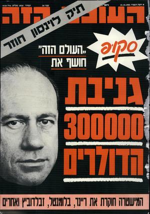 העולם הזה - גליון 2511 - 16 באוקטובר 1985