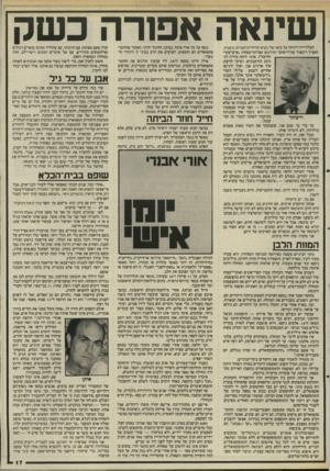העולם הזה - גליון 2512 - 23 באוקטובר 1985 - עמוד 17 | מי אשם במחלה? ״ההומוסקסואלים. זה קורה בגללם. … האשמת ההומוסקסואלים בהפצת האיידס מת בססת, כנראה, על עובדות מדעיות בדוקות. … יש החוששים לנגוע בכוס או בספל בביתו