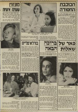 העולם הזה - גליון 2512 - 23 באוקטובר 1985 - עמוד 40 | ריבקה זוהר עדיין אוהבים? … במה אברך את רבקה זוהר? אולי רק בברוכה שובך הביתה.