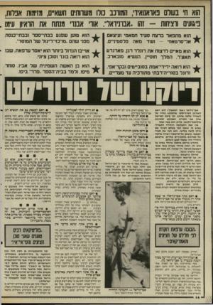 העולם הזה - גליון 2513 - 30 באוקטובר 1985 - עמוד 14 | הוא חי בעורם פאואנואידי, המוונב מרו משחתים חשאי][ ,מזימות אפרוח, פיגועים ורציחות -זהו ״אבונידאר״ .אורי אבנרי מנתח את הראיון עימו הוא מתפאר ברצח סעיד חמאמי