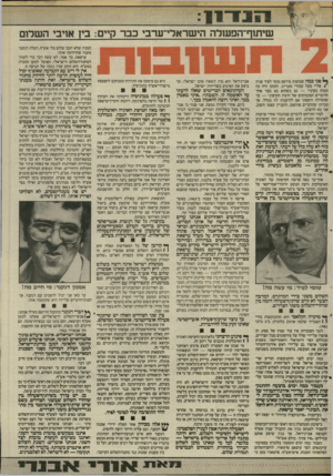 העולם הזה - גליון 2514 - 6 בנובמבר 1985 - עמוד 12 | שית1ף־הפע 1דה הישראדי־ערבי כבר קיים: בין אויב, השלום המבין שלא יתכן שלום בלי אש״ף, העלה דנקנר טענה שהדהימה אותי. ערפאת, כך אמר, לא עשה דבר כדי לעזור