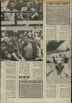 העולם הזה - גליון 2514 - 6 בנובמבר 1985 - עמוד 14 | בשעה טובה מאוד • זה היה צריך לקרות באוגוסט. אבל מאומה לא אירע. אחר־כך חלפו ספטמבר. אוקטובר ונובמבר בפתח, ועריץ - כלום. הרוטציה ה מו בטחתבץחב רי -ה כנ ס ת חיי ם
