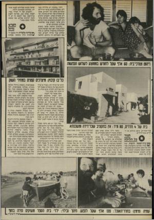 העולם הזה - גליון 2514 - 6 בנובמבר 1985 - עמוד 16 | רותי :״בקיבוץ יש טלוויזיה בכבלים. שואלים סרטים בסיפריית־ויריאו ומקרינים אותם לכל החברים. אנחנו גם מבקרים אצל חברים בקיבוץ. חברים מבקרים אצלנו. לפעמים הולכים