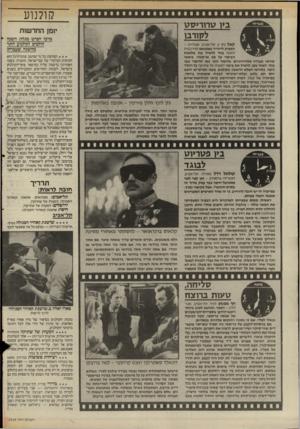 העולם הזה - גליון 2514 - 6 בנובמבר 1985 - עמוד 21 | קולנוע בין ט ת די ס ט לקורבן קאל (חן ג, תל-אביב, אנגליה) - המפיק דייוויד פאטנאם (מירכגות האש) בחר להטיל את מלאכת הבימוי על פט אויקונור, בימאי סירטי תעודה