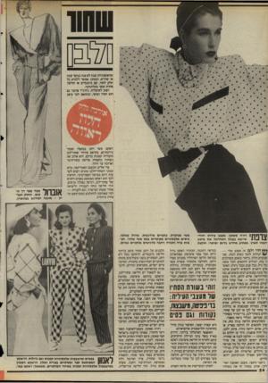 העולם הזה - גליון 2514 - 6 בנובמבר 1985 - עמוד 25 | שהאופנתיות שבה לא פגה במשך עונה או שתיים. וכמובן, אפשר ללבוש כל חלק לחוד, עם מיכנסיים או חולצה אחרת אשר במלתחתך. ושוב לאיטליה. ג׳ורג׳יו ארמני גם הוא חסיד המשי,
