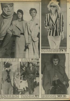 העולם הזה - גליון 2514 - 6 בנובמבר 1985 - עמוד 26 | !!! י ו 1 1יןוו מעצב״האופנה האמריקאי עושה חיל בשנים \ 11 #1האחרוגות ברחבי ארצות״הברית. גס הוא שם עין על גווגי השחור והלבן בחליפה ספורטיבית לכל שעות היום.