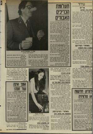 העולם הזה - גליון 2514 - 6 בנובמבר 1985 - עמוד 27 | שדור צר״ש שירה נגד הסרט? • לדנה הררי, עורכת התוכנית הדוקומנטרית עם חולת־הסרטן, רות גרטש (רשת א: שישי, שעה .)16 בווידוי־לב נדיר חשפה גרטש, תושבת גיבעתיים, איך