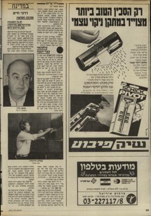 העולם הזה - גליון 2514 - 6 בנובמבר 1985 - עמוד 31 | > — גילוי עריות וק הסכין הטוב ביותו מצו״דבמתקן ]יטו׳טצט׳ ״שיק-פיבוט״, הסכינסובב המחליק בשלמות על עור פניך ומגלח אותן מכל זוית, מציע לך עוד יתרון חשוב ובלעדי :