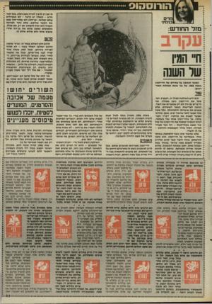 העולם הזה - גליון 2514 - 6 בנובמבר 1985 - עמוד 34 | הורוסהוס לו זמן רב להבין לאיזה מצב נקלע. בכל קשר חדש -וכאלה יש הרבה -הם מבטיחים עולם ומלואו, ובן־הזוג חש שסוף־סוף מצא את הקשר שחיפש. אלא שעד הפגישה השניה הוא