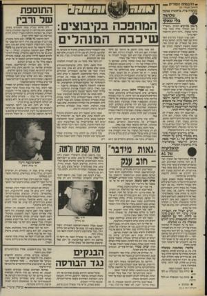 העולם הזה - גליון 2514 - 6 בנובמבר 1985 - עמוד 36 | ההבטחה הסודית (המשך מעמוד )10 ממשלה צרה, בראשות שמעון שלושה בלי שאקי ך כאן מגיעים לעוקץ .״המפד״ל 1זאת הבעיה!״ מודה מקור בכיר ביותר במערך ,״ליתר דיוק: הדוקטור