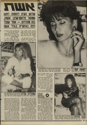 העולם הזה - גליון 2514 - 6 בנובמבר 1985 - עמוד 37 | הילדה, בתו של פלאטו־שרון מנישואיו הראשונים, נראית מלאת־מרץ גם בשעה מאוחרת זו של הלילה. … האשה שפיתתה את שמואל פלאטו־שרון לבוא למילאנו אינה חתיכה משגעת, אלא