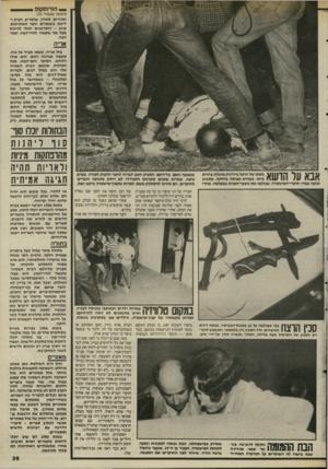העולם הזה - גליון 2514 - 6 בנובמבר 1985 - עמוד 40 | — הורוסקופ (המשך מעמוד )33 ומוזרים. סטורן, שהפריע, העיק ודיכא בשנתיים וחצי האחרונות, עוזב -והסרטנים יוכלו להינות מכל מה שקשור לחיי־המין ומא הבה. אריה מזל אריה,