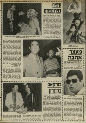 העולם הזה - גליון 2514 - 6 בנובמבר 1985 - עמוד 41 | היהודים של פרנקפורט הצליחו להוריד מעל הבימה, בינתיים למשך שבוע ימים בלבד, את הצגת מחזהו של ריינר ורנד פסבינדר. בארץ התנפח לאנשים החזה מרוב גאווה. הנה גם