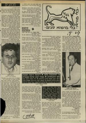 העולם הזה - גליון 2514 - 6 בנובמבר 1985 - עמוד 5 | ־ בלי פ; * 7וא 7זנ ע•1 בשבוע שעבר פירסם העולם הזה סקופ, המעורר שאלות נוקבות לגבי המיקצוע העיתונאי. עיקרו: מיכאל אלבין הקים חברה מיס־חרית, הנפיק בה מניות