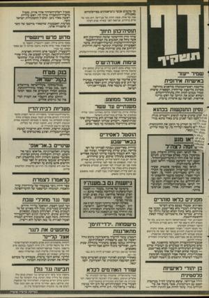 העולם הזה - גליון 2514 - 6 בנובמבר 1985 - עמוד 6 | כך טוענים אנשי גוש־אמונים בפירסומיהם באנגלית. אמה של אולה, אשתו ההרה של אבו־זיאד, היא בתה של מרים בן־הרוש, שנישאה לפני עשרות שנים לערבי. מנכ״ל רשות־השידור אורי