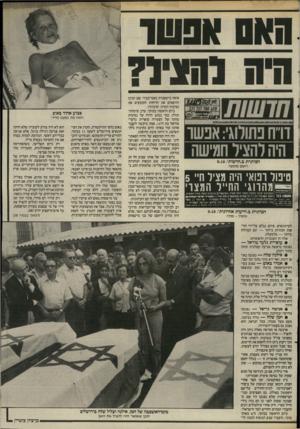 העולם הזה - גליון 2514 - 6 בנובמבר 1985 - עמוד 8 | דו״ח פתולוגי: אכשו היה להציל חמישה הכותרת ב״חדשווד9.10 , רושם מוטעה טיפול רפואי היה מציל חיי 5 ^ושמ הווגי החייל המצרי -- 1הפצועים שכבו בשטח במשר חמש שעות