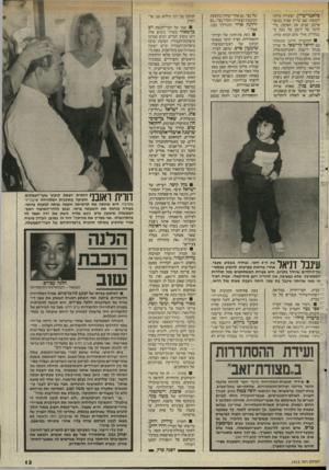 העולם הזה - גליון 2515 - 13 בנובמבר 1985 - עמוד 13 | פלאטו־שרון. הצעירה עלתה לכנסת, שם שירת אביה במשך ארבע שנים את האומה, כדי לדבר על ליבם של כמה מ־נבחריה, אולי מהם תבוא עזרה. התוכנית חיים שכאלה עם יחיאל קדישאי,