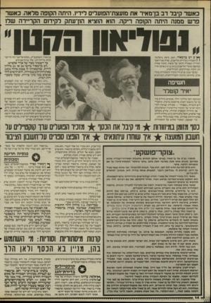 העולם הזה - גליון 2515 - 13 בנובמבר 1985 - עמוד 14 | כאשר קיבר דב בן־מאיר את מועצח־הפועלים לידיו. היתה הקופה מלאה. כאשר פרש ממנה היתה הקזפה ריקה. הוא הוציא הון־עתק לקידום הקריירה שלן ^ ״כ דב בן־מאיר, ראש סיעת