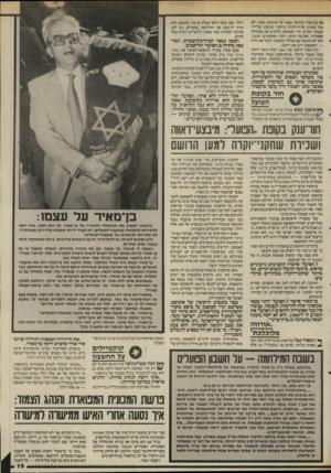 העולם הזה - גליון 2515 - 13 בנובמבר 1985 - עמוד 15 | את בן־מאיר מינואר 1984 עד אוגוסט ,1985 לא זכה באותה פריווילגיה: נדחתה בקשתו על־ידי הנבחר החדש, תדי קאופמן, לרכוש את מכוניתו הצמודה, הצנועה הרבה יותר: א סקור ט