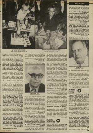 העולם הזה - גליון 2515 - 13 בנובמבר 1985 - עמוד 16 | ,,נפוליאון הקטן־ (המשך מעמוד )15 המועצה. הוא הדפיס גם דפים על מילחמת־לבנון: סניגוריה. לכל מה שעשה, הצליח להשיג את אישור המוסדות. אפשר להתווכח אם כך היה צריך
