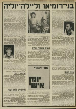 העולם הזה - גליון 2515 - 13 בנובמבר 1985 - עמוד 17 | ידד ^ דדזיסז*׳ד* בני־רומיאו וליילה־יוליה הדבר המעציב ביותר שאפשר להגיד על הסרט גשר צר מאוד הוא שהסיפור המסופר בו אינו יכול להתרחש בחיים. העלילה היא פשוטה: בני