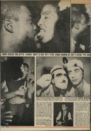 העולם הזה - גליון 2515 - 13 בנובמבר 1985 - עמוד 23 | ניטה פללי הוכיחו ני לפה יש שימושים נוספים מלבד דיבור ונגו נן ללשון (למערה) וריד״ם, מנו הניוננים(למטה) ושוקי אלבוחר, מחופשים כ רופאים, קיבלו את פגי הג אים