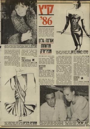 העולם הזה - גליון 2515 - 13 בנובמבר 1985 - עמוד 24 | הם בדי הזהב והכסף, החוזרים לאופנה כל אחד לחוד ושניהם יחדיו בשילוב. השמלות לערב הדוקות, מבליטות את הגיזרה, חושפות חזה זקוף מן הטבע, או מורם בעזרת חזיה מיוחדת,