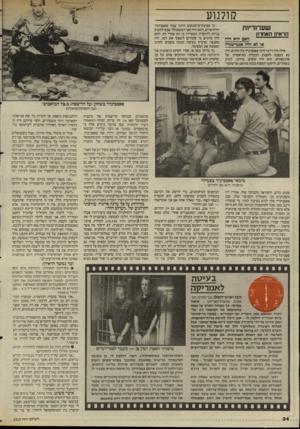 העולם הזה - גליון 2515 - 13 בנובמבר 1985 - עמוד 34 | קולנוע כי מסיבת־עיתונאים היתה עבור פאסבינדר זירת־פרים, והוא היה הפר המשתולל שבא להשיב 1נגיחה לדוקריו. ומשיירו בו חץ אחרי חץ, והוא הראיון האחרון האם הוא היה היה