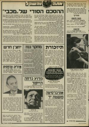 העולם הזה - גליון 2515 - 13 בנובמבר 1985 - עמוד 35 | שגיבורו, אותו קולונל אלפרד רדל, שלא היה יהודי, הואשם בבגידה על רקע הומוסקסואלי, ומתוך כד כ״עיסקת חבילה״ טפלו עליו גם יהדות. אמר סאבו :״קודם כל אומרים עליך שאתה