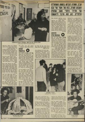 העולם הזה - גליון 2515 - 13 בנובמבר 1985 - עמוד 39 | סביב המולה וובוטו בסטוס השתוללה השבוע סעדה, בתו שר אסו ׳גוו ובנו שר גווני צ־נוו׳ טענו שהסית תלמידים. כאן הוא גובו לואשונו רוברטו בסטוס ,36 ,גדל במישפחה יהודית