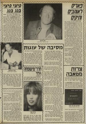 העולם הזה - גליון 2515 - 13 בנובמבר 1985 - עמוד 40 | בארס ואוחנים וחיסים פי צי פי צי ב 3ג ב 3ג ז׳אן תירוש התחיל את הקריירה שלו כבעל רוכן בשוק־הפישפשים בפאריס. שם הוא נשא לאשה את סימון, ילידת־מארוקו, ויחד עלו