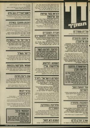 העולם הזה - גליון 2515 - 13 בנובמבר 1985 - עמוד 5 | זילות בית־המישפט. נשיאת בית־המישפט המחוזי, חנה אבנור. פנתה ללישכת עורכי־הדץ בדרישה להעמיד את לוינגר לדין מישמעתי, אחרי פירסום כתבה עליו בהעולם הזה בתחילת חודש