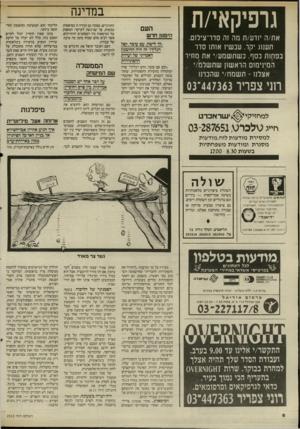 העולם הזה - גליון 2515 - 13 בנובמבר 1985 - עמוד 6 | ג ר פי ק אי /ת את/ה י 1דע/ת מה זה סדר־צילום. תענוג יקר. עכשיו אותו סדר בפחות כסף. כשתשמע/׳ את מתיר המינימום הראשון שתשלנו/י . אצלנו -תשמח/י שהכרנו חני צפריר