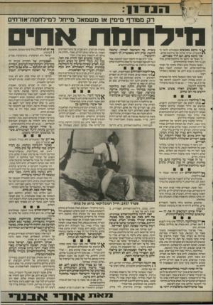 העולם הזה - גליון 2515 - 13 בנובמבר 1985 - עמוד 7 | ר ק מטח־ף מימין א 1משמ אל מייחד דמילחמת־אזרחים לרו ח ת ^ ני מקנא באנשים המסוגלים לדבר ב־חופשיות וברוח עליזה על מילחמת־אחים. גוברת כך השינאה לאחיך, שינאה לוהטת