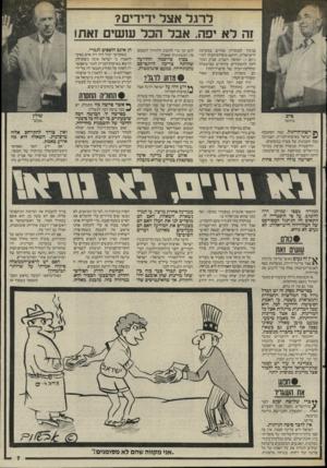 העולם הזה - גליון 2517 - 27 בנובמבר 1985 - עמוד 8 | היו שהתריעו על המחדל הזה פעמים רבות בעבר, והוא נחשף גם בחקירתה של ועדת־אגרנט אחרי יום־הכיפורים.