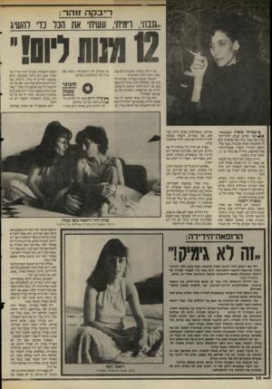 העולם הזה - גליון 2518 - 4 בדצמבר 1985 - עמוד 37 | ריבקה זוהר: . … ״ כך סיפרה ריבקה זוהר, כשהיא יושבת בחדרה במלון הילטון. … אני חוקרת במכון לחקר־האיידס. ריבקה זוהר היכרתי באמצעות השירה שלה, שלוש שנים לפני