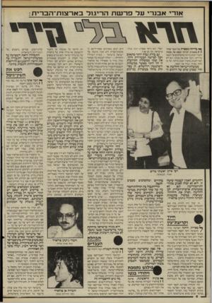 העולם הזה - גליון 2518 - 4 בדצמבר 1985 - עמוד 7 | ברור כי מפעיליו של פולארד חשבו כך אף הם. … פרשת־פולארד לא היתה אפשרית במוסקווה. … אולם פרשת פולארד חדלה השבוע מלהיות קומדיה, ואיש לא חייך וקרץ.
