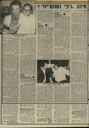 העולם הזה - גליון 2518 - 4 בדצמבר 1985 - עמוד 8 | רפאל איתן נשא בתפקיד בממשלה הקודמת. … איך עלה שמו של רפאל איתן? גם זה היה מעניין. … היא לא פסלה את פירסום שמו של רפאל איתן בפרשה זו.