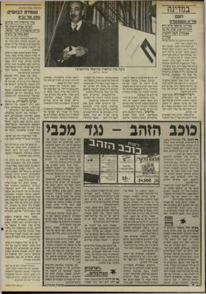 העולם הזה - גליון 2518 - 4 בדצמבר 1985 - עמוד 9 | אורים זמטומטמים במדיגה שרפאל איתן הוא הונדדהדיעות שלה, אין בל אפשרות לקבל החלטות מבירות האורים והתומים של מדינת־ישראל היה השבוע רפאל איתן. לא רפאל איתן הקטן,