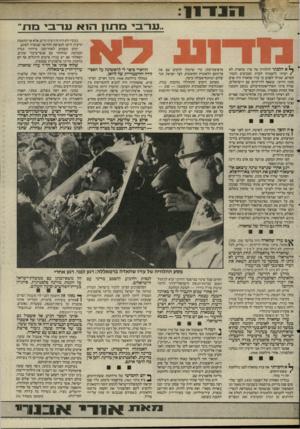 העולם הזה - גליון 2519 - 11 בדצמבר 1985 - עמוד 11 | שוחחתי עם אנשי־ציבור שונים, ושאלתי אם יש בגרה אישים הדוגלים אף הם בהקמת מדינה פלסטינית עצמאית. ך א הלכתי להלוויה של עזיז שחאדה. … הפלסטינים הציעו להכיר בישראל,