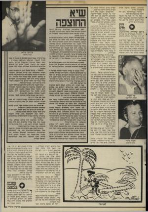 העולם הזה - גליון 2519 - 11 בדצמבר 1985 - עמוד 9 | האיש שסימל אותה התאים מאוד לתפקיד זה: ח״כ רוני מילוא. … ורוני מילוא, אלוף החוצפה, הוא סמל לפוליטיקאי ישראלי מצליח. … מלכה הוא מנאמני מחנה שמיר, ידיד אישי של