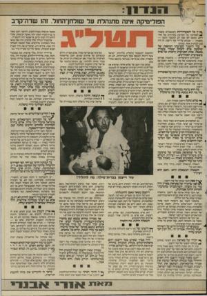 העולם הזה - גליון 2521 - 25 בדצמבר 1985 - עמוד 11 | ״ השאלה הנשאלת היא :״האם הוא רציני?״ עזר וייצמן בברית־מילה: מה להוליד? … עזר וייצמן מיהר להצטרף למערך, וכתוצאה מכך הוכנס לממשלה ולקאבינט המצומצם. … יתכן כי עזר
