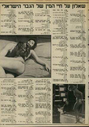 העולם הזה - גליון 2521 - 25 בדצמבר 1985 - עמוד 39 | לא • .61 האם קיימת יחסי־מין עם יותר מאדם אחד בבת־אחת א. … לא ג. איני יודע • .81 אחרי קיום יחסי־מין אתה — א. אף פעם לא ב. … אשה שאתה רוצה לקיים איתה יחסי־מין רק